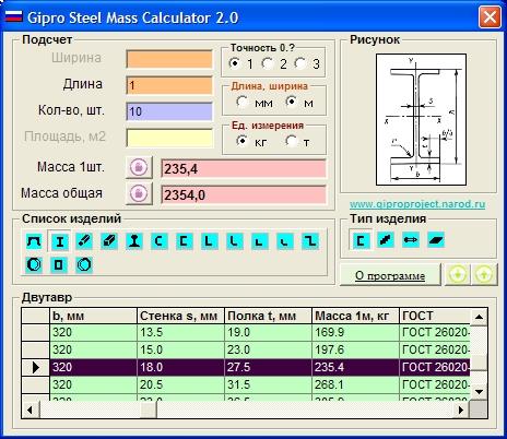 калькулятор металла программа - фото 10